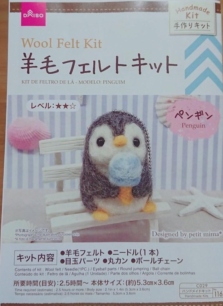 ダイソーさんのペンギンキット表紙